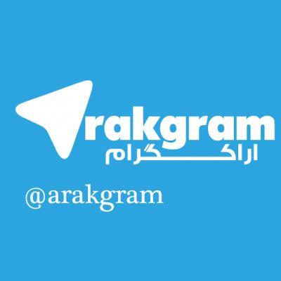 کانال اراکگرام