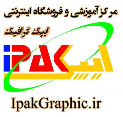 کانال ایپک گرافیک