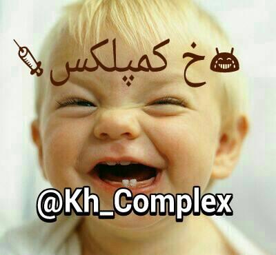 کانال خ کمپلکس