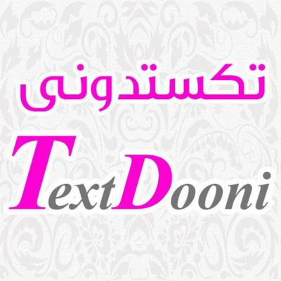 کانال textdooni