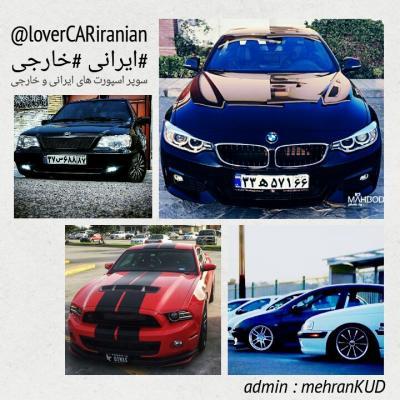 کانال عاشقان ماشین ایرانی