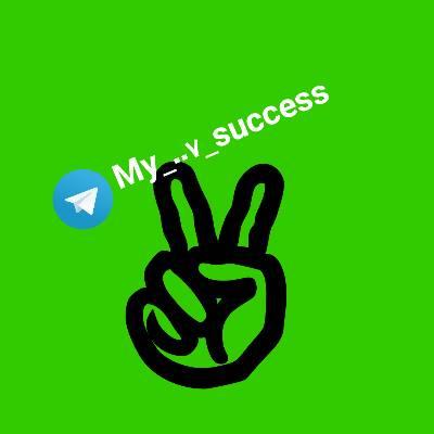 کانال موفقیت من