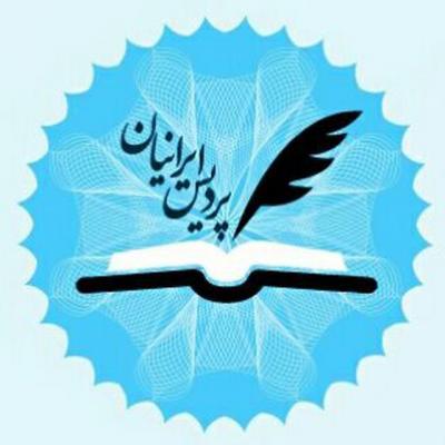 کانال پردیس ایرانیان