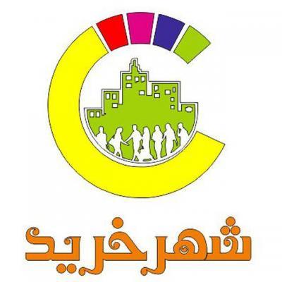 کانال شهر خريد