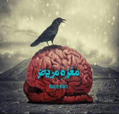 کانال مغزه مریض