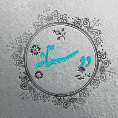 کانال دوستی بادوستان
