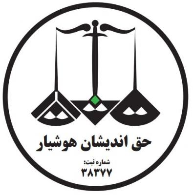 کانال موسسه حقوقی هوشیار