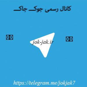 کانال جوک جاک