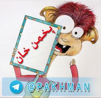 کانال پخمن خان