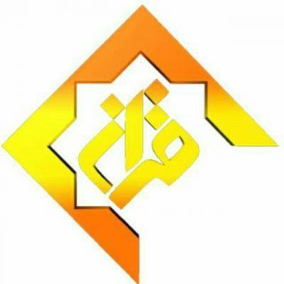 کانال شبکه قرآن و معارف