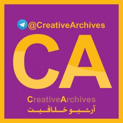 کانال آرشیو خلاقیت