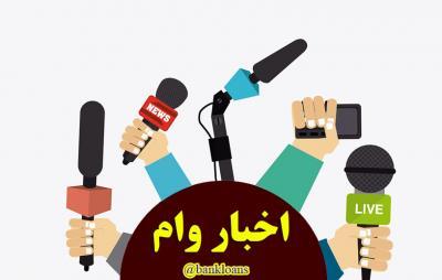 کانال اخبار وام و تسهیلات