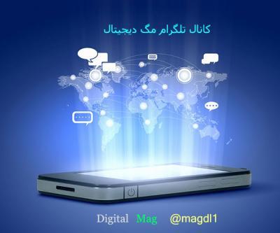کانال مگ دیجیتال