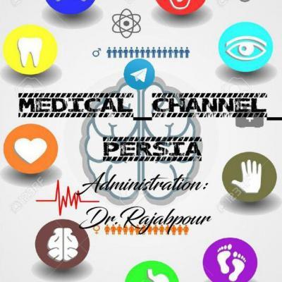 کانال کانال پزشکی پرشین