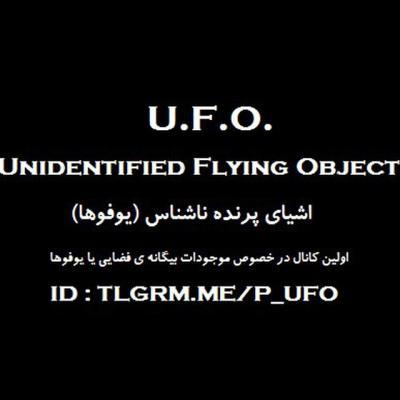 کانال U.F.O.