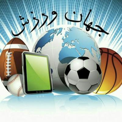 کانال جهان ورزش