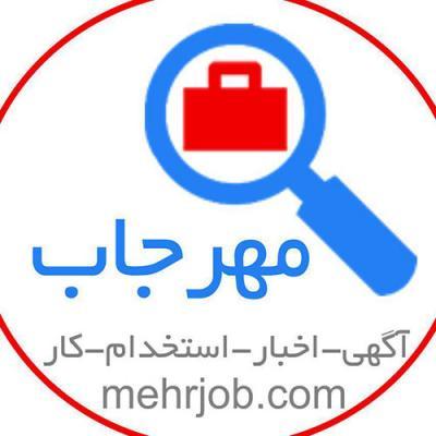 کانال استخدام فوری