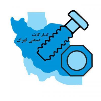 کانال تدارکات صنعتی تهران