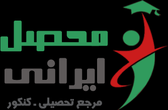 کانال محصل ایرانی