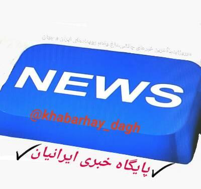 کانال خبرهای داغ