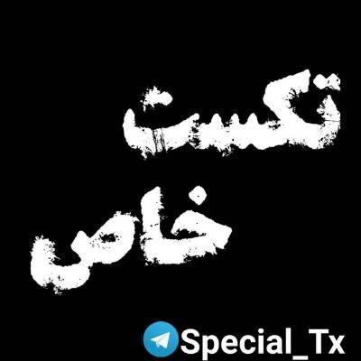 کانال special_tx