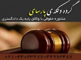 کانال گروه وکلای پارسای