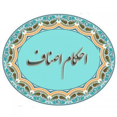 کانال احکام اصناف