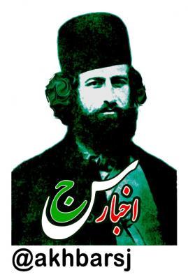 کانال اخبار سردار جنگل