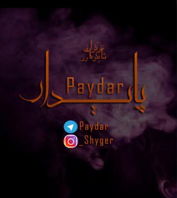 کانال پایدار | Paydar