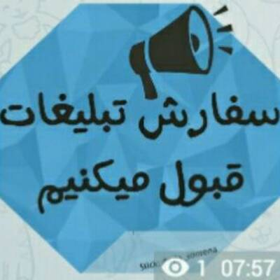 کانال پیام رسان البرز