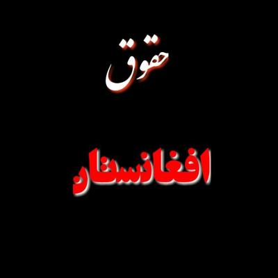 کانال حقوقدانان افغانستان