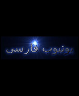 کانال یوتیوب فارسی