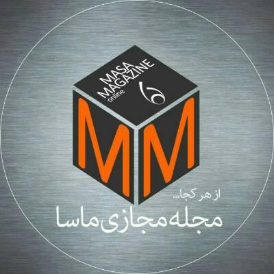 کانال مجله ماسا