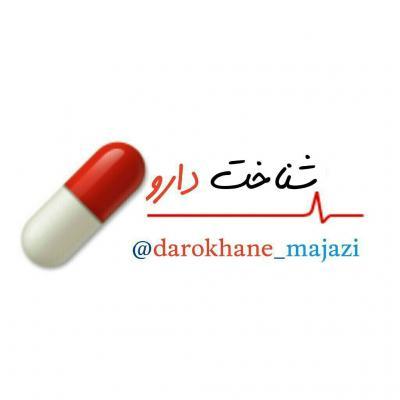 کانال شناخت دارو