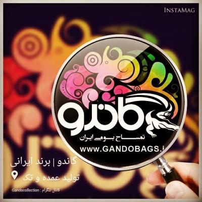 کانال گروه تولیدی گاندو