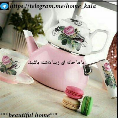 کانال Home_kala