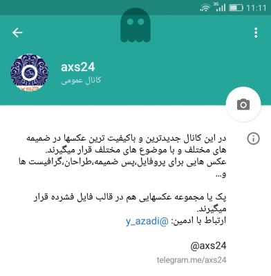 کانال axs24 عکس