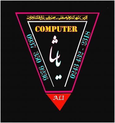 کانال خدمات کامپیوتری یاشا