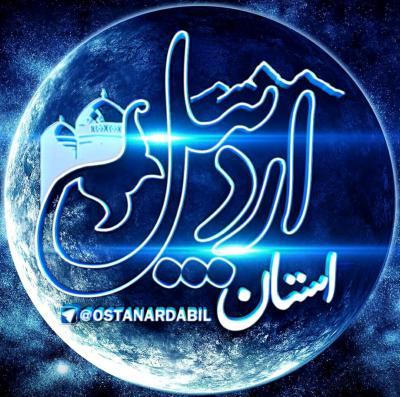 کانال استاني اردبيل