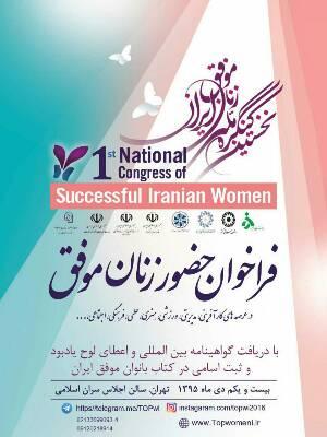 کانال اولین کنگره زنان موفق