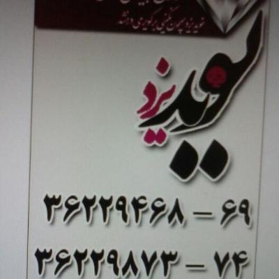کانال نوید یزد