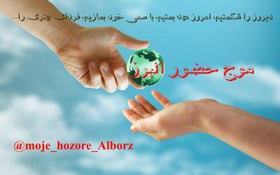 کانال موج حضور البرز