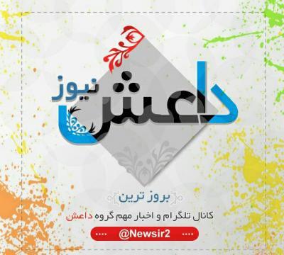 کانال اخبار ضد داعش