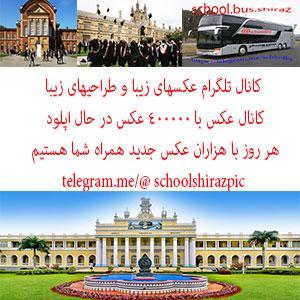 کانال school.shiraz