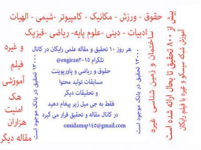 کانال انجمن متخصصان ایران