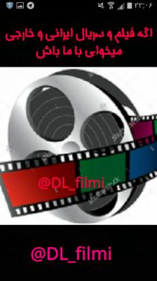 کانال filmi