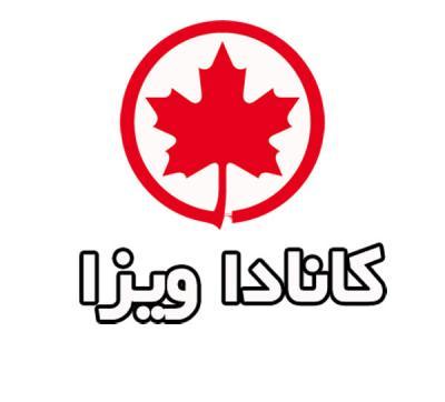 کانال ویزای کانادا