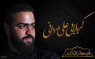 کانال رسمی کربلایی علی