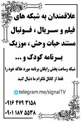 کانال بوشهرsignalTV