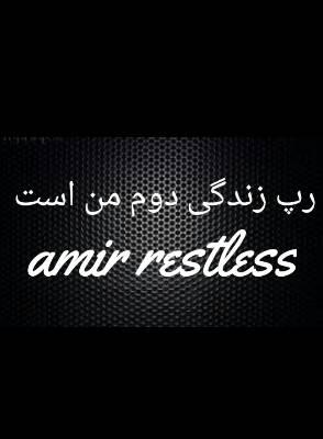 کانال Amir Restless